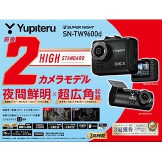 ユピテル(Yupiteru)の【新品】【未使用】ユピテル ドライブレコーダー SN-TW9600dP(セキュリティ)