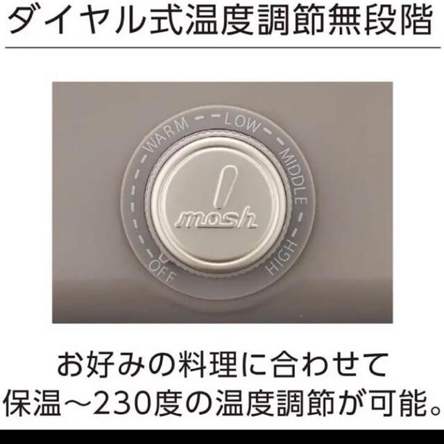 ドウシシャ(ドウシシャ)の未使用 ドウシシャ mosh! ホットプレート ブラウン M-HP1BR スマホ/家電/カメラの調理家電(ホットプレート)の商品写真