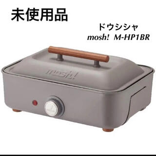 ドウシシャ(ドウシシャ)の未使用 ドウシシャ mosh! ホットプレート ブラウン M-HP1BR(ホットプレート)