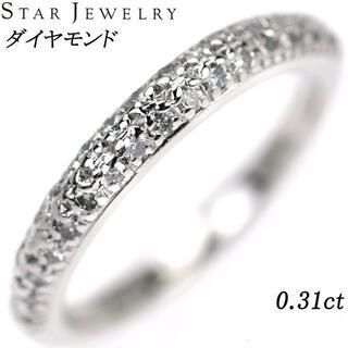 STAR JEWELRY - スタージュエリー Pt950 ダイヤモンド パヴェリング D0.31ct