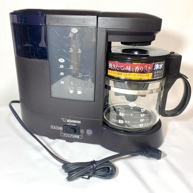 象印(ゾウジルシ)の象印 コーヒーメーカー 珈琲通 EC-CB40 スマホ/家電/カメラの調理家電(コーヒーメーカー)の商品写真