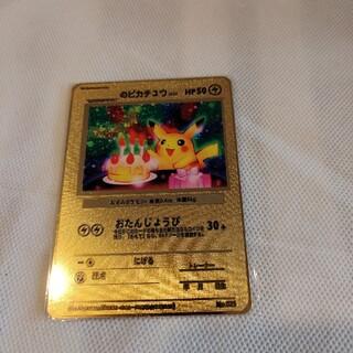 おたんじょうびのピカチュウ ポケカ ポケモンカード お誕生日のピカチュウ(シングルカード)