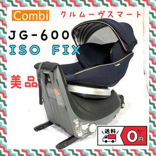 コンビ(combi)の【美品・送料無料】Combi クルムーヴスマート JG-600 ISO FIX (自動車用チャイルドシート本体)