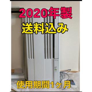 コロナ(コロナ)の2020年製 窓用エアコン コロナ CW-1620(エアコン)