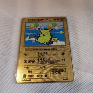 そらとぶピカチュウ ポケカ ポケモンカード(シングルカード)