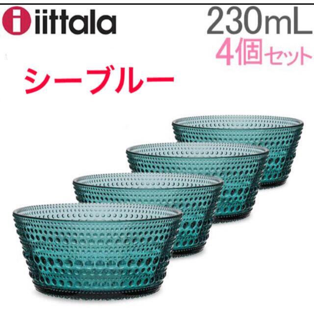 iittala(イッタラ)のイッタラ ボウル カステヘルミ 230ml インテリア/住まい/日用品のキッチン/食器(食器)の商品写真