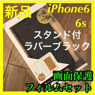 【保護フィルム付】iPhoneケーススタンド付 手帳型ラバーブラック(iPhoneケース)