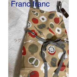 Francfranc - フランフラン ベジタブル柄エプロン ベージュ
