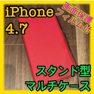 【保護フィルム付】iPhoneケーススタンド付 手帳型ソフトレザーレッド(iPhoneケース)