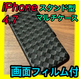 【保護フィルム付】iPhoneケーススタンド付 手帳型メッシュブラック(iPhoneケース)