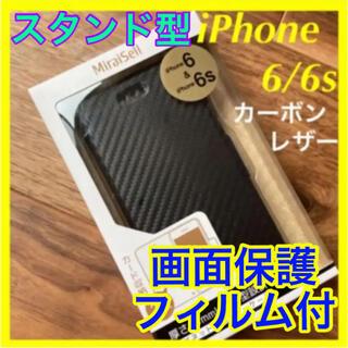 【新品未使用】iPhoneスマホケース手帳スタンド型保護ガラスフィルム付(保護フィルム)