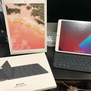 iPad - 第2世代 iPad Pro 10.5 256GB スマートキーボード付き