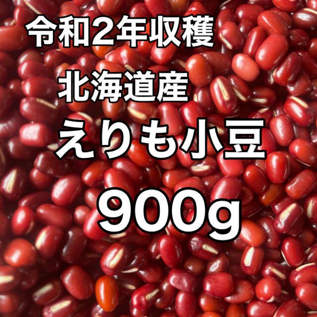 令和2年収穫 北海道産 えりも小豆 900g 食品/飲料/酒の食品(野菜)の商品写真