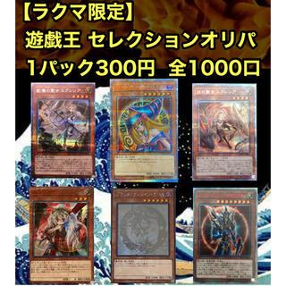 【ラクマ限定】遊戯王 セレクションオリパ!※5パック購入ページ(シングルカード)