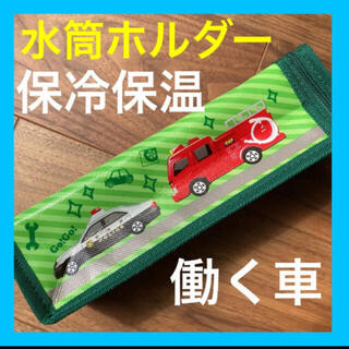 【新品未使用】トミカオリジナル水筒ホルダー消防車パトカー働く車緑色(電車のおもちゃ/車)