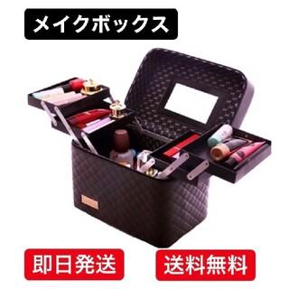 メイクボックス コスメボックス 鏡付き 化粧品 収納 コスメバック バニティ(メイクボックス)