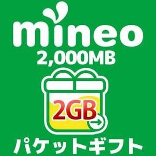 ○現在最安値です 時間限定残りわずか mineo パケットギフト2GB マイネオ