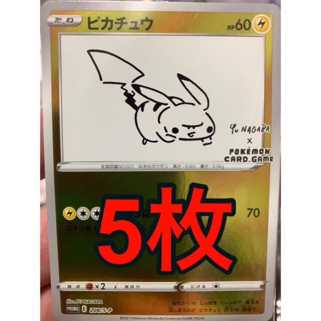 ポケモン(ポケモン)のYU NAGABA × ポケモンカード ピカチュウ エンタメ/ホビーのトレーディングカード(シングルカード)の商品写真