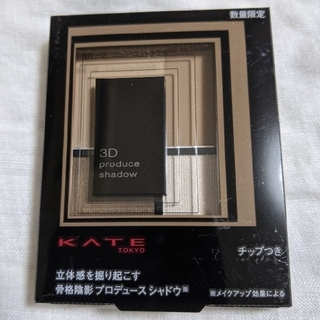 KATE - 立体感を掘り起こす☆数量限定 KATE ケイト 3DプロデュースシャドウBR-2