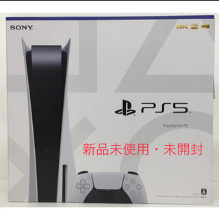 PlayStation - PlayStation5  新品未使用 7%クーポン是非!