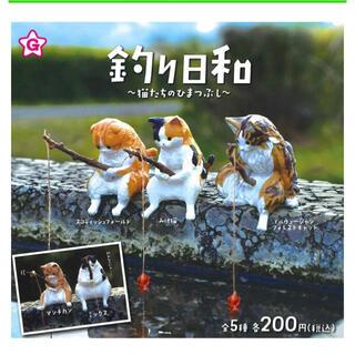 釣り日和〜猫たちのひまつぶし〜  5種コンプリートセット
