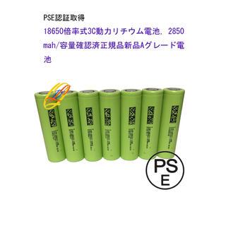 18650倍率式3 C動力リチウム電池,2850 mah/PSE認定,容量確認済