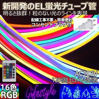 テープ RGBネオンled AC100V 3mリモコン付きEL蛍光チューブ管(天井照明)