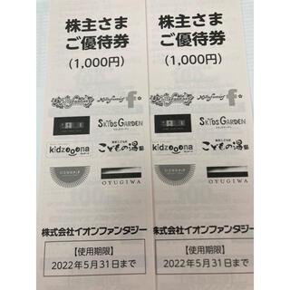 イオン(AEON)のイオンファンタジー株主優待券1000円x2枚(遊園地/テーマパーク)