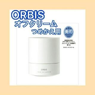 オルビス(ORBIS)のオルビス オフクリーム つめかえ用(クレンジング/メイク落とし)