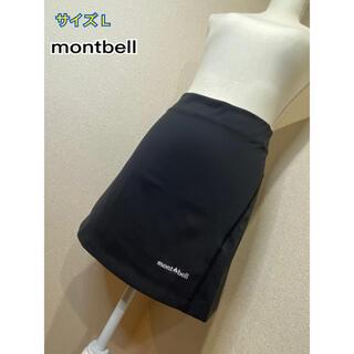mont bell - mont bell スカート  ウォーキング トレッキング エクササイズに♪