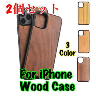 2個セット iPhoneケース 木製ケース 送料無料