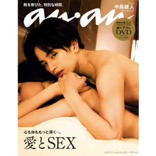 Sexy Zone - 中島健人 anan