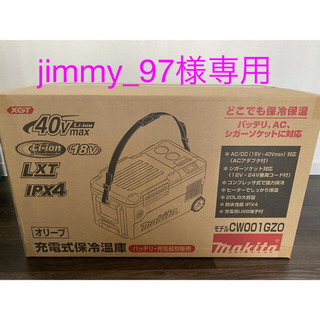 Makita - 新品・未使用 マキタ makita 希少 充電式保冷温庫 CW001GZO