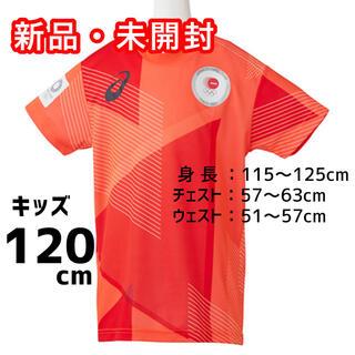 アシックス(asics)の【新品・未開封】東京2020オリンピック公式 キッズ120cm(Tシャツ(半袖/袖なし))