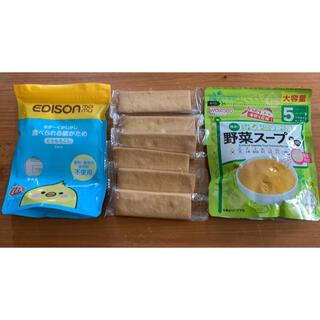 【8月限定SALE】食べられる歯がため&野菜スープ