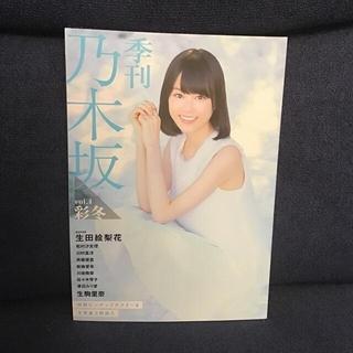 ノギザカフォーティーシックス(乃木坂46)の季刊乃木坂 4(アート/エンタメ)