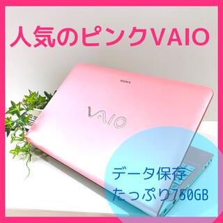 ソニー(SONY)のめちゃかわ♥ピンクVAIO♡大容量750GB♡すぐに使えるノートパソコン♡(ノートPC)