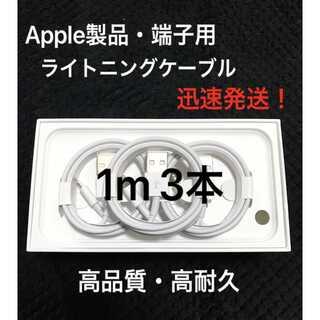 ★純正品質 同等 ライトニングケーブル1m 3本 Apple iphone充電器