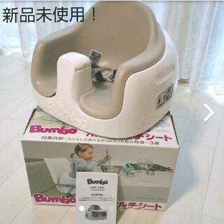 Bumbo - ☆ ★ バンボ マルチシート 便利なトレイ付き 人気のサンドベージュ ! 新品