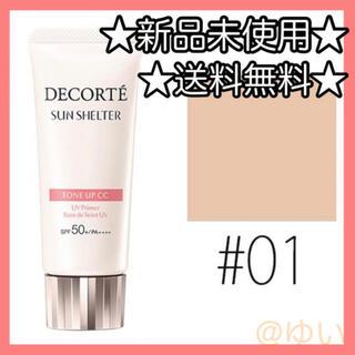 COSME DECORTE - 新品未使用 コスメデコルテ サンシェルター トーンアップCC#01ライトベージュ