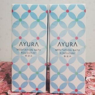 AYURA - アユーラ▪️限定品▪️2本セット▪️メディテーションバス(香涼み)300ml