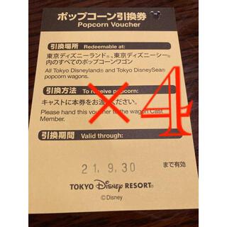ディズニー(Disney)のディズニーリゾート ポップコーン引き換え券 4枚セット(フード/ドリンク券)