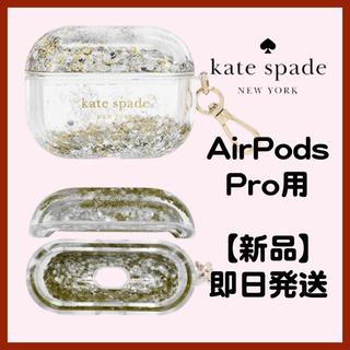 kate spade new york - 【kate spade】 AirPods Pro ケース グリッター ゴールド