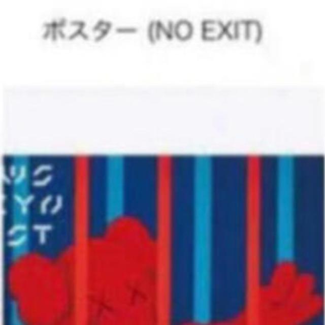 MEDICOM TOY(メディコムトイ)のkaws tokyo first ポスター 2種セット エンタメ/ホビーのアニメグッズ(ポスター)の商品写真