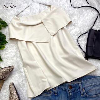 Noble - 美品!ノーブル サテンニジュウワイド カラーブラウス 白