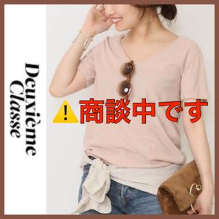 DEUXIEME CLASSE - 【ドゥーズィエムクラス】Garment Dye Tシャツ 定価 12,100円