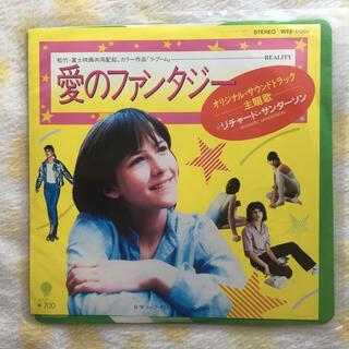 愛のファンタジー/ムーブオン[リチャード◦サンダーソン]EPレコード(映画音楽)