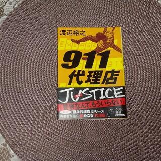 911代理店(文学/小説)