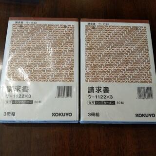 コクヨ(コクヨ)の新品KOKUYO請求書ウ-1122複写式バックカーボン 3冊組×2 6冊 (オフィス用品一般)