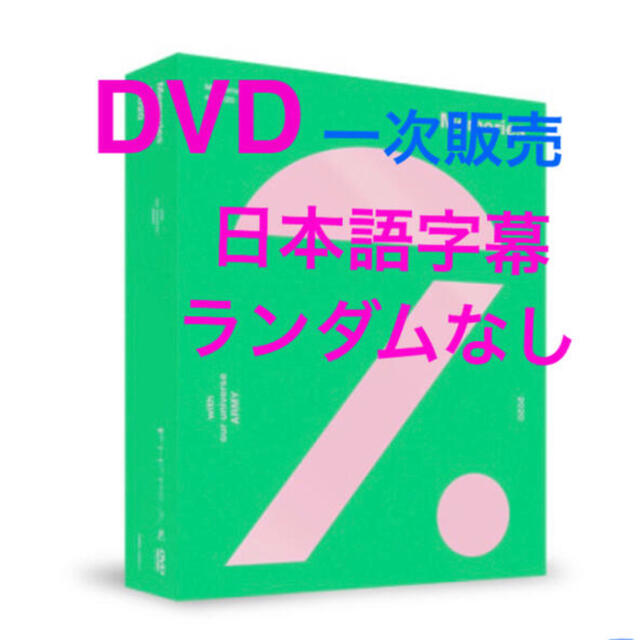 防弾少年団(BTS)(ボウダンショウネンダン)のBTS Memories of 2020 メモリーズDVD ランダムなし エンタメ/ホビーのDVD/ブルーレイ(アイドル)の商品写真